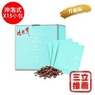 【炮仔聲】B群代謝咖啡升級版(即溶式15...