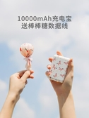 冇心充電寶便攜超薄可愛卡通少女蘋果6s華為手機oppo小米通用快充 NMS快意購物網