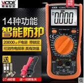 高精度數字萬用表VC890C+ 全自動萬能表數顯多用表電錶 聖誕交換禮物