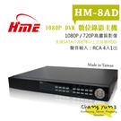 高雄/台南/屏東監視器 HM-8AD A...