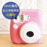 菲林因斯特《 mini 8 / 9 火鶴粉 果凍套 》富士 mini8 mini9 專用 拍立得 保護套