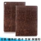 【妃航】2019/2020 iPad 10.2吋 質感/皮紋/鱷魚紋 支架/站立 卡槽/收納 防摔 皮套/保護殼