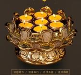 佛教用品七星蓮花酥油燈座陶瓷家用佛供燈蠟燭臺供佛長明燈座佛具 創時代