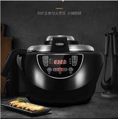 炒菜機 SEMIKRON/賽米控炒菜機器人全自動智慧烹飪鍋家用炒飯機 可可鞋櫃YYP
