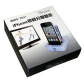 【影音娛樂、充電、遠端遙控】For Apple iPhone 4S/iPhone 4/iPhone 3GS/iPod Touch 視訊、音樂、照片分享基座