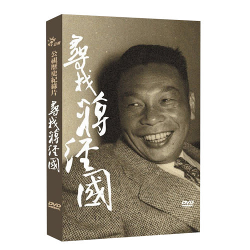 降價促銷★尋找蔣經國DVD