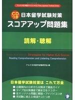 二手書 日本留學試験対策スコアアップ問題集 読解・聴解 (アルクの日本語テ R2Y 4757406959