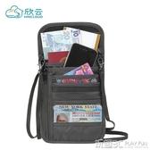 證件收納包 旅行防盜證件收納掛包 戶外旅遊護照包便攜簡約卡包貼身錢包出差 聖誕節