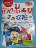 【書寶二手書T7/少年童書_ZJM】前進南極點探險_徐月珠, 洪在徹