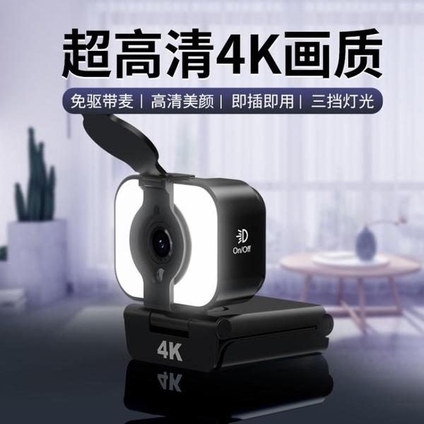 直播專用台式電腦美顏外置攝像頭帶麥克風一體筆記本4K高清免驅動 {快速出貨}