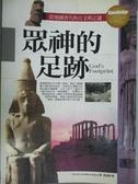 【書寶二手書T7/地理_KDI】眾神的足跡-從地圖消失的古文明_Charles Northern Kenya,  黃語忻