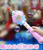 泡泡機抖音同款玩具兒童全自動泡泡槍器電少女心仙女魔法棒不漏水 童趣屋 交換禮物