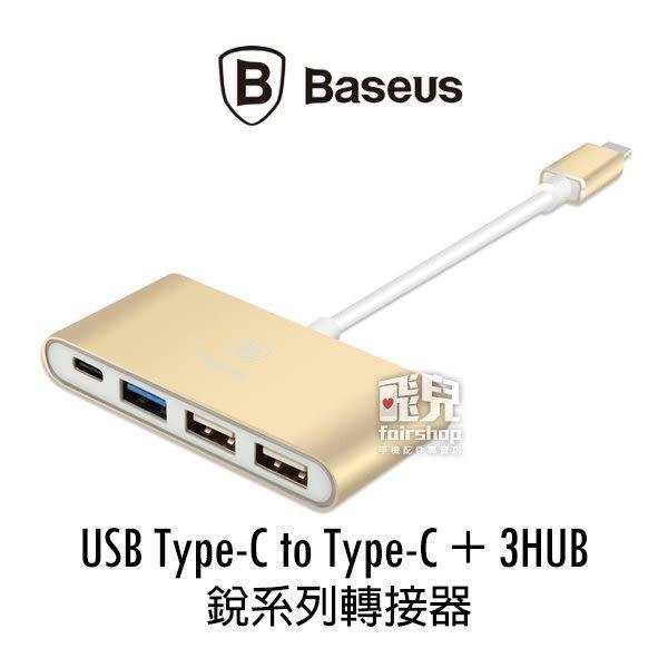 【妃凡】BASEUS 倍思 USB Type-C to Type-C+3HUB 銳系列轉接器 滑鼠/鍵盤/USB (K)