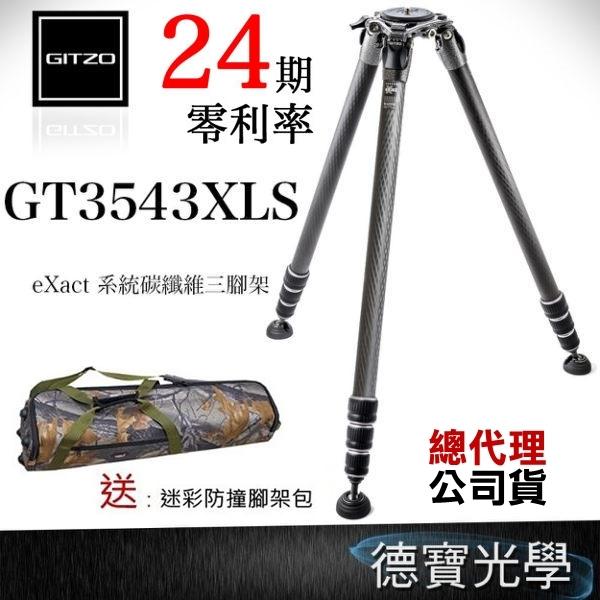 【買一送二】Gitzo GT3543XLS 碳纖維系統三腳架 總代理公司貨 再送防撞腳架袋、大砲雨衣、24期0利率
