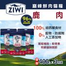 【毛麻吉寵物舖】ZiwiPeak巔峰 96%鮮肉貓糧-鹿肉(400g 三件組) 生食/貓飼料/無穀