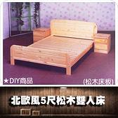 【C.L居家生活館】松木雙人床5尺(實木床板)//台灣製造//工廠直銷