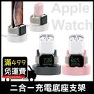 二合一 充電底座 Apple Watch...