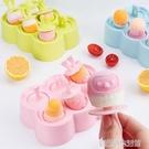 硅膠雪糕模具家用做冰糕冰棒迷你食品級冰棍冰淇淋兒童凍冰格磨具