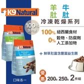【SofyDOG】K9 Natural 狗狗生食餐 (冷凍乾燥) 兩件組 鮮草羊肚/牛肚 生食 狗飼料 成犬 幼犬