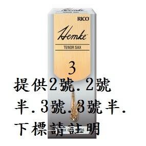 凱傑樂器 FREDERICK L. HEMKE 簽名系列 次中音 TENOR SAX 5片裝 薩克斯風 竹片