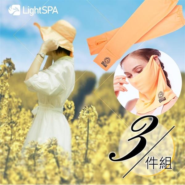 【越曬越白光波衣】 LightSPA 亮白一夏3件套組-亮采花朵帽+防曬袖套+運動防曬口罩