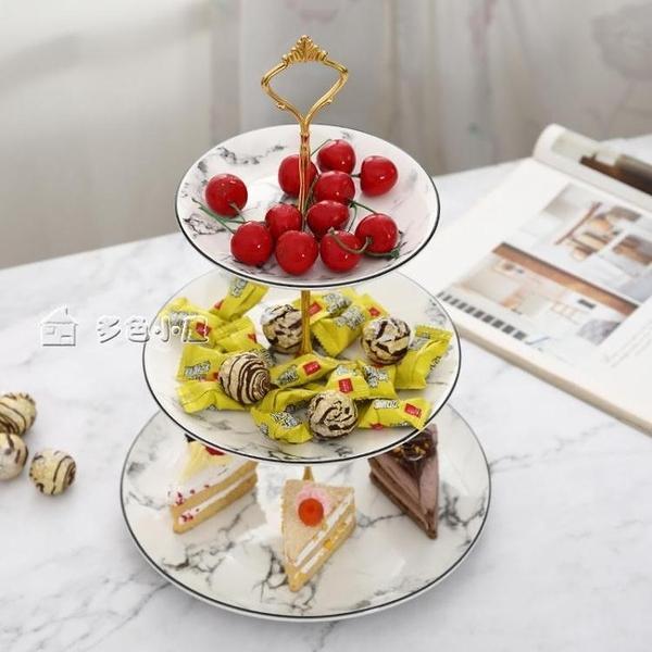 點心盤陶瓷水果盤歐式三層點心盤蛋糕盤多層糕點盤客廳創意糖果托盤架子YXS 快速出貨