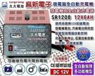 【久大電池】麻新電子 SR1208 12V微電腦全自動大樓發電機電池專用充電機 低壓自動啟動