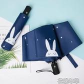 全自動雨傘女晴雨兩用防曬防紫外線遮陽太陽傘摺疊 花樣年華