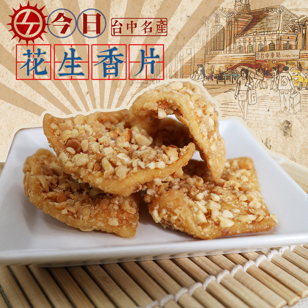 台中今日 花生香片 90g/包
