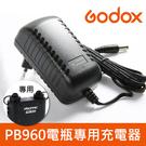 【現貨】PB960 電瓶 電池 充電器 全球電壓 110~240V 電源供應線 12.6V 1.5A