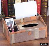 面紙盒多功能紙巾盒紙抽盒