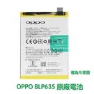 【免運費】送4大好禮【含稅附發票】OPPO 歐珀 BLP635 R11 R11T 原廠電池【送防水膠】
