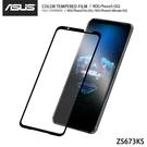 華碩(5G) ROG Phone5/5 Pro/5 Ultimate ZS673KS 滿版鋼化玻璃膜 全覆蓋螢幕保護貼