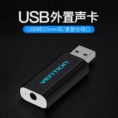 [哈GAME族]滿399免運費 可刷卡 VENTION 威迅 USB聲卡 獨立音效卡 免驅動程式 隨插即用 VAB-S15-B