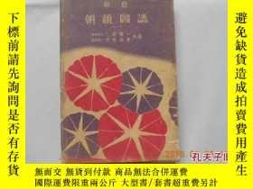二手書博民逛書店30057罕見昭和十一年1936年《原色朝顏圖譜》 三省堂(精裝