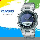 【小偉日系】CASIO 經典百搭十年電力 AW-80D-2AVDF 圓弧款 casio/生日禮物 質感寶藍 現貨/免運!