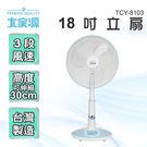 大家源 18吋立扇 TCY-8103 ~台灣製造