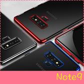 【萌萌噠】三星 Galaxy Note 9 個性創意日韓情侶款 三節電鍍軟邊框 全包防摔透明軟殼 手機殼 手機套