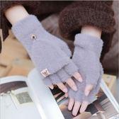 五指手套秋冬季加絨加厚兩用女保暖學生寫字韓版半指半截翻蓋觸屏