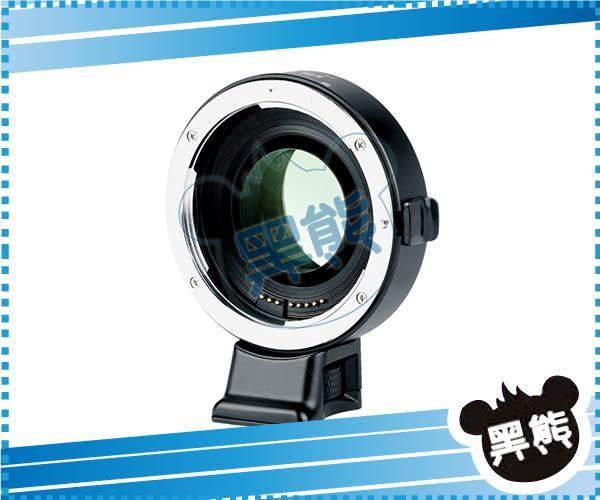 黑熊館 ROWA 唯卓 EF-E Booster 異機身轉接環 增光減焦 可自動對焦