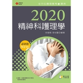精神科護理學(2020年全方位護理應考e寶典)