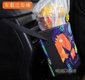 創意可愛懸掛式車載垃圾桶汽車用品車內用多功能收納置物箱垃圾袋MBS「時尚彩虹屋」