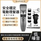 台灣現貨 電動理髮器電推子剪頭充電成人兒童剃發理髮器 韓菲兒