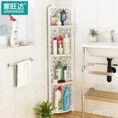 浴室置物架家衛生間轉角架落地三角架子廁所衛浴洗手間收納架 JY5535【Sweet家居】