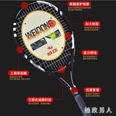碳素網球拍 單人訓練雙人比賽初學者套餐男女式通用全TA7190【極致男人】