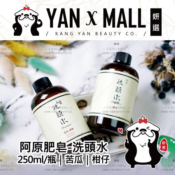 【妍選】阿原肥皂-洗頭水 (250ml/瓶) 苦瓜|柑仔