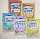 [COSCO代購] W131959 給孩子的【STEAM漫畫科學故事集】(套書5冊)