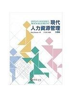 二手書博民逛書店《現代人力資源管理(Dessler/ Human Resource Management 14/e)》 R2Y ISBN:9789869290340