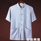 中國風夏季唐裝男短袖上衣中老年人夏裝爸爸棉麻老人漢服爺爺襯衣 自由角落