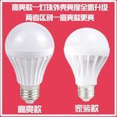 超亮led燈泡e27螺口3W5瓦12w家用節能球泡燈卡口室內單燈照明光源【完美男神】